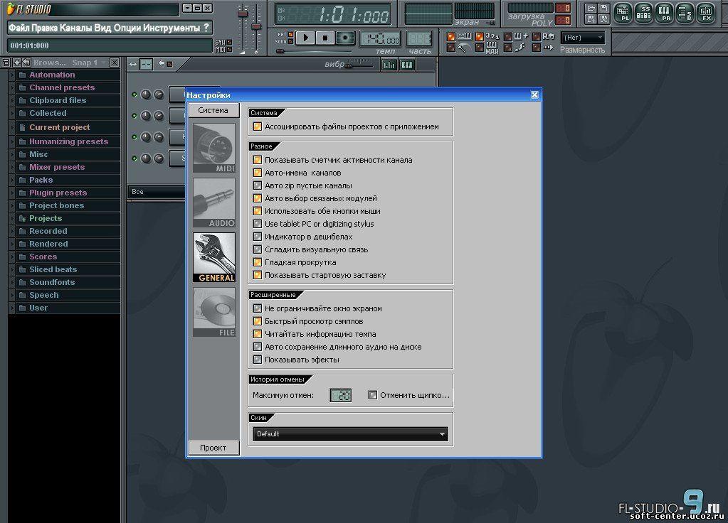 Русификатор для FL Studio 7 FL Studio 9 Скачать/b.